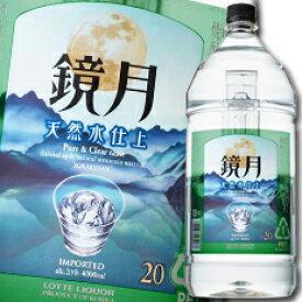 【送料無料】サントリー 韓国焼酎 鏡月20度4Lペットボトル×1ケース(全4本)