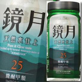 【送料無料】サントリー 韓国焼酎 鏡月25度200mlペットボトル×1ケース(全24本)