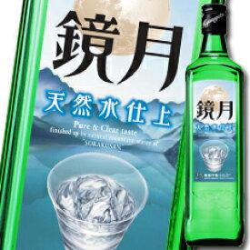 【送料無料】サントリー 韓国焼酎 鏡月25度700ml瓶×1ケース(全12本)