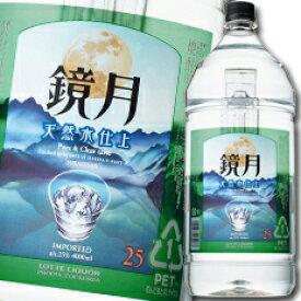【送料無料】サントリー 韓国焼酎 鏡月25度4Lペットボトル×1ケース(全4本)