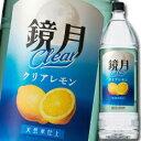 【送料無料】サントリー 鏡月クリア16度クリアレモン1.8Lペットボトル×1ケース(全6本)