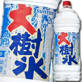 【送料無料】サントリー サントリー焼酎 大樹氷20度 4Lペットボトル×1ケース(全4本)