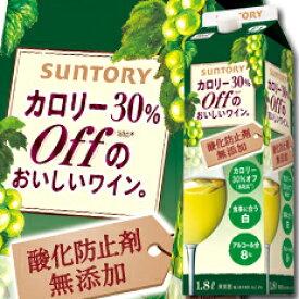 【送料無料】サントリー カロリー30%Offのおいしいワイン。(酸化防止剤無添加) 白1.8L紙パック×1ケース(全6本)