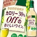 サントリー カロリー30%Offのおいしいワイン。(酸化防止剤無添加) 白720ml瓶×1ケース(全12本)