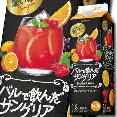【送料無料】サントリー バルで飲んだサングリア オレンジ&ベリー1L紙パック×1ケース(全12本)