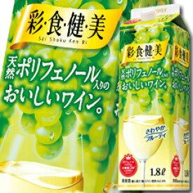 【送料無料】サントリー 彩食健美 白1.8L紙パック×1ケース(全6本)