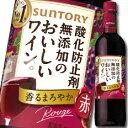 【送料無料】サントリー 酸化防止剤無添加のおいしいワイン。 赤720mlペットボトル×1ケース(全12本)