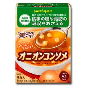 【送料無料】ポッカサッポロ 朝食スタイルケア オニオンコンソメ箱57.0g×1ケース(全30本)