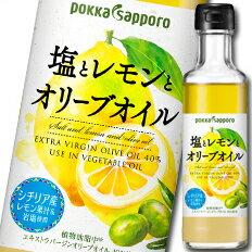 ポッカサッポロ 塩とレモンとオリーブオイル180ml瓶×1ケース(全12本)