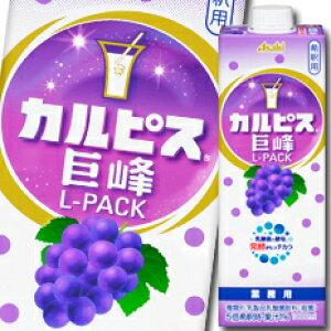 【送料無料】アサヒ カルピス巨峰Lパック1L紙容器×2ケース(全12本)