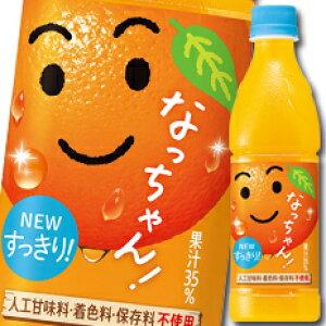 【送料無料】サントリー なっちゃん オレンジ(冷凍兼用)425ml×1ケース(全24本)