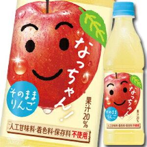 【送料無料】サントリー なっちゃん りんご(冷凍兼用)425ml×2ケース(全48本)