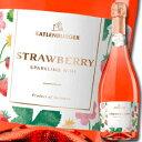 【送料無料】ドクターディムース カトレンブルガー ストロベリースパークリングワイン750ml瓶×1ケース(全12本)【…