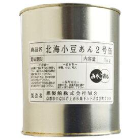 【送料無料】京都・都製餡 (北海道産十勝産エリモ小豆使用)北海小豆あん2号缶 1kg×1缶