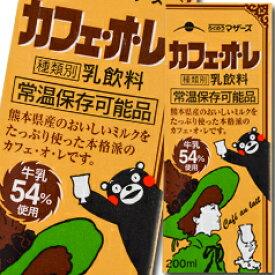 【送料無料】らくのうマザーズ 牛乳54%使用カフェ・オレ200ml×2ケース(全48本)