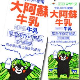 【送料無料】らくのうマザーズ LL大阿蘇牛乳200ml×2ケース(全48本)