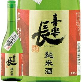 【送料無料】滋賀県・喜多酒造 喜楽長 純米・美味(うち呑み純米酒)720ml×3本セット
