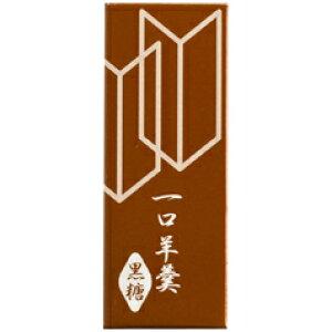 京都・都製餡 (沖縄県波照間産黒糖使用)一口羊羹(黒糖)55g×5個セット