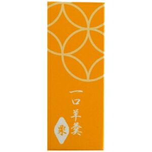 【送料無料】京都・都製餡 一口羊羹(栗)55g×10個セット