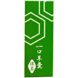 【ネコポス便】【送料無料】京都・都製餡 (宇治抹茶使用)一口羊羹(抹茶)55g×10個セット
