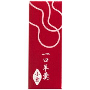 【ネコポス便】【送料無料】京都・都製餡 (北海道十勝産小豆使用)一口羊羹(小倉)55g×10個セット