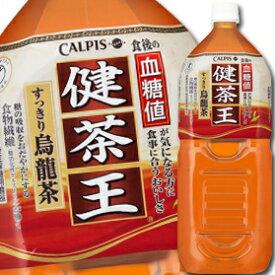 【送料無料】カルピス 健茶王すっきり烏龍茶【特定保健用食品】2L×1ケース(全6本)
