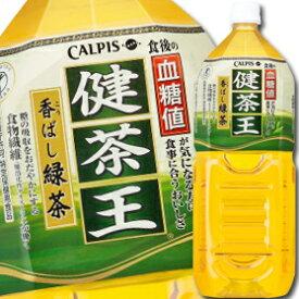 【送料無料】カルピス 健茶王香ばし緑茶【特定保健用食品】2L×1ケース(全6本)
