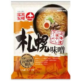 【送料無料】藤原製麺 北海道二夜干しラーメン 札幌味噌×3ケース(全30袋)
