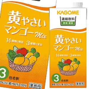 濃縮飲料 黄やさい・マンゴーミックス (3倍希釈) 1L×12本 紙パック