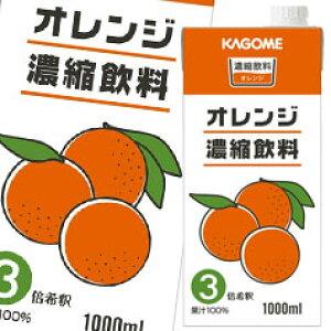オレンジ濃縮飲料 (3倍濃縮) 1L×12本 紙パック