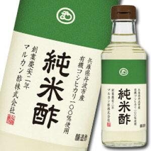 【送料無料】マルカン 純米酢(プレミアム)360ml×2ケース(全24本)
