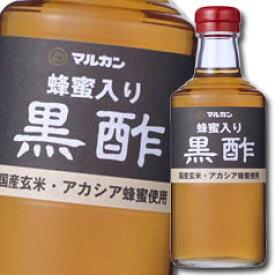 【送料無料】マルカン 蜂蜜入り黒酢500ml×2ケース(全24本)