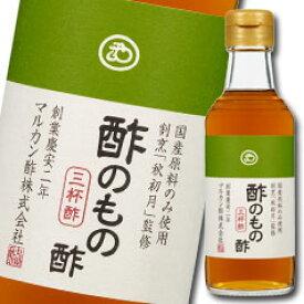 マルカン 酢のもの酢 三杯酢(プレミアム)200ml×1ケース(全12本)