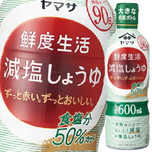 【送料無料】ヤマサ 鮮度生活 減塩しょうゆ600ml×1ケース(全12本)