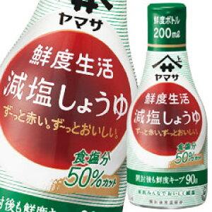【送料無料】ヤマサ 鮮度生活 減塩しょうゆ200ml×1ケース(全24本)