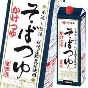 ヤマキ Nそばつゆ紙パック1.8L×1ケース(全6本)
