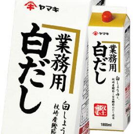 ヤマキ R白だし紙パツク1.8L×1ケース(全6本)