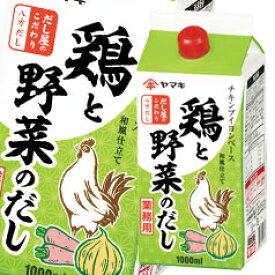 【送料無料】ヤマキ N八方だし鶏と野菜のだし紙パック1L×1ケース(全12本)