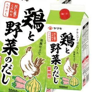 【送料無料】ヤマキ N八方だし鶏と野菜のだし紙パック1L×2ケース(全24本)