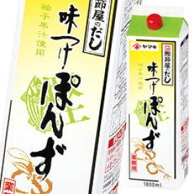 【送料無料】ヤマキ 味付けぽん酢紙パツク1.8L×1ケース(全6本)