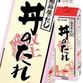 【送料無料】ヤマキ N丼のたれ紙パック1.8L×2ケース(全12本)