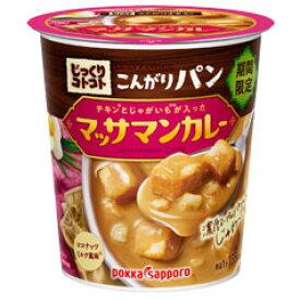 【送料無料】ポッカサッポロ じっくりコトコトこんがりパン マッサマンカレーカップ32.5g×3ケース(全18本)【to】