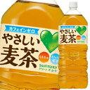 【送料無料】サントリー GREEN DA・KA・RA やさしい麦茶2L×1ケース(全6本)