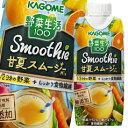 【送料無料】カゴメ 野菜生活100 Smoothie甘夏スムージーMix330ml×4ケース(全48本)