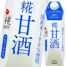 【送料無料】マルコメ プラス糀 糀甘酒 LL紙パック1L×1ケース(全6本)