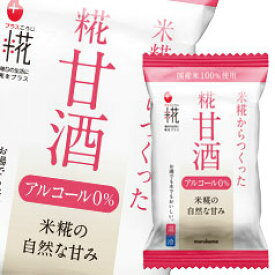 【送料無料】マルコメ 米糀からつくった甘酒 フリーズドライ21g×2ケース(全160本)