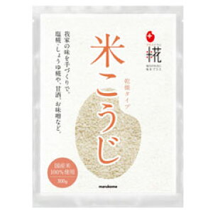 【送料無料】マルコメ プラス糀 乾燥米こうじ 袋300g×1ケース(全20本)