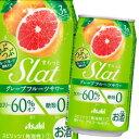 【送料無料】アサヒ slat(すらっと) グレープフルーツサワー350ml缶×2ケース(全48本)