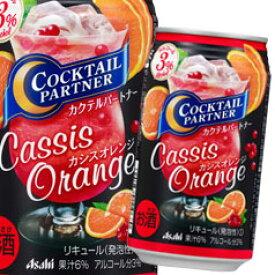 【送料無料】アサヒ カクテルパートナー カシスオレンジ350ml缶×2ケース(全48本)