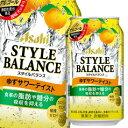 【送料無料】アサヒ スタイルバランス ゆずサワーテイスト350ml缶×2ケース(全48本)